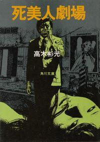 高木彬光『死美人劇場』