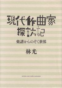林光『現代作曲家探訪記―楽譜からのぞく世界』
