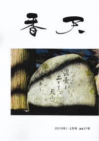 「香天」2015年1.2月号