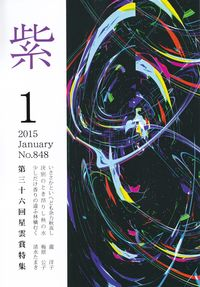 「紫」2015年1月号