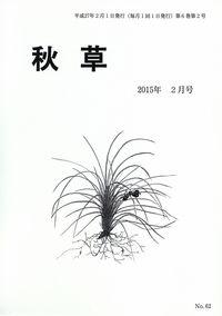 「秋草」2015年2月号