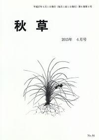 「秋草」2015年4月号