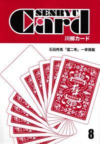 「川柳カード」第8号(2015