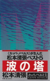 松本清張『波の塔』
