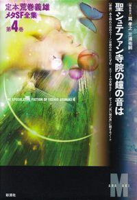 荒巻義雄『聖シュテファン寺院の鐘の音は―定本荒巻義雄メタSF全集 第4巻』