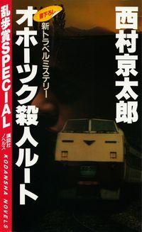 西村京太郎『オホーツク殺人ルート』
