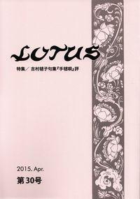 「LOTUS」第30号(2015年4月)