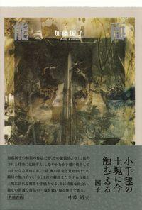 加藤国子『句集 能面』