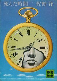 佐野洋『死んだ時間』