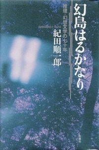紀田順一郎『幻島はるかなり―推理・幻想文学の七十年』