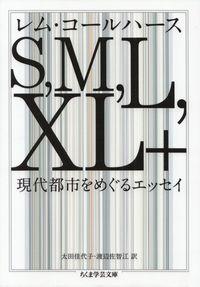 コールハース『S,M,L,XL+―現代都市をめぐるエッセイ』