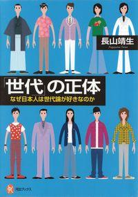 長山靖生『世代の正体―なぜ日本人は世代論が好きなのか』