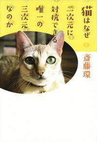 斎藤環『猫はなぜ二次元に対抗できる唯一の三次元なのか』