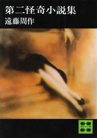 遠藤周作『第二怪奇小説集』