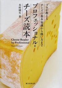 木村則生『プロフェッショナル・チーズ読本―プロが教えるチーズの基本知識から扱い方まで』