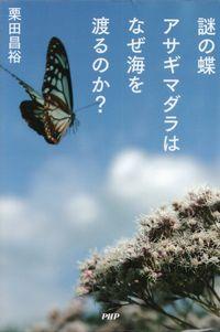 栗田昌裕『謎の蝶アサギマダラはなぜ海を渡るのか?』