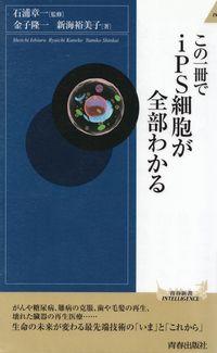石浦章一監修、金子隆一・新海裕美子『この一冊でiPS細胞が全部わかる』