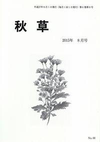 「秋草」2015年8月号