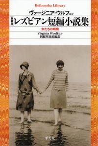 ウルフほか『レズビアン短編小説集』