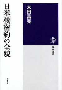 太田昌克『日米「核密約」の全貌』