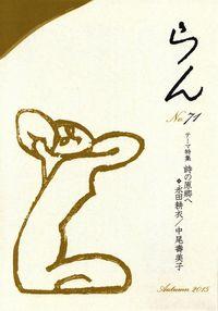 「らん」No.71(2015年秋)