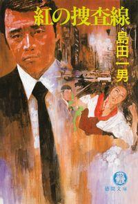 島田一男『紅の捜査線』
