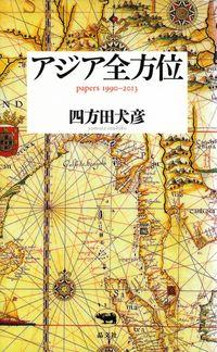 四方田犬彦『アジア全方位 papers 1990-2013』