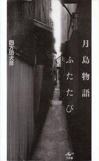 四方田犬彦『月島物語ふたたび』