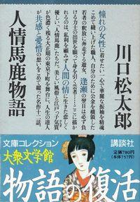 川口松太郎『人情馬鹿物語』