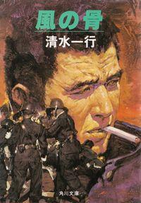 閑中俳句日記(別館) -関悦史-: このひと月くらいに読んだ本の書影