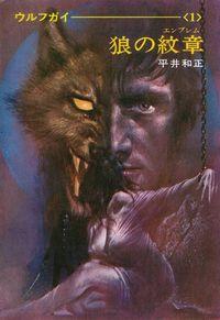 平井和正『狼の紋章』