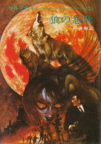 平井和正『狼の怨歌』