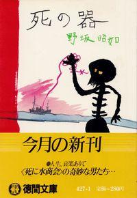 野坂昭如『死の器』