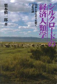 栗本慎一郎『シルクロードの経済人類学―日本とキルギスを繋ぐ文化の謎』