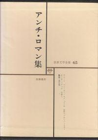 サロート/ロブ=グリエ/C・モーリアック『世界文学全集65 アンチ・ロマン集』