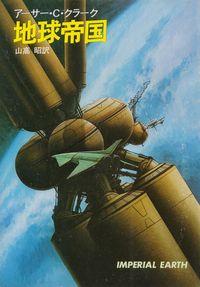 クラーク『地球帝国』
