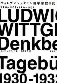 ウィトゲンシュタイン/イルゼ・ゾマヴィラ編『ウィトゲンシュタイン哲学宗教日記―1930-1932/1936-1937』