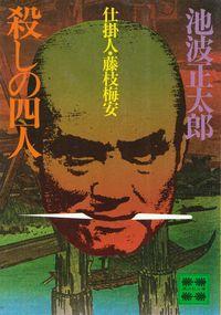 池波正太郎『殺しの四人―仕掛人・藤枝梅安』
