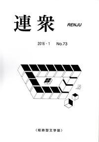 「連衆」No.73(2016年1月)