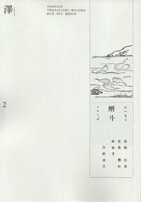 「澤」2016年2月号