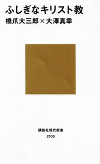 橋爪大三郎・大澤真幸『ふしぎなキリスト教』