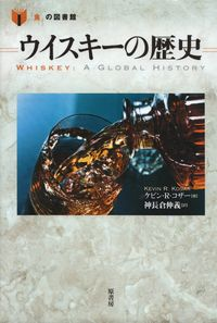 コザー『ウイスキーの歴史』
