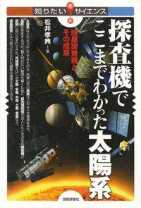 松井孝典『探査機でここまでわかった太陽系―惑星探査機とその成果』