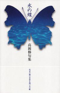 高岡修『句集 水の蝶』