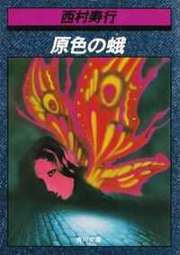 西村寿行『原色の蛾』