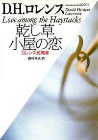 ロレンス『乾し草小屋の恋―ロレンス短篇集』