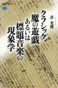 許光俊『クラシック魔の遊戯あるいは標題音楽の現象学』