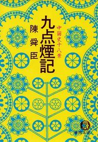 陳舜臣『九点煙記―中国史十八景』