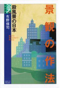 布野修司『景観の作法―殺風景の日本』