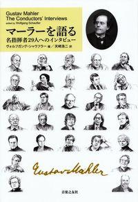 シャウフラー編『マーラーを語る―名指揮者29人へのインタビュー』